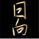 Hinata Bufê Japonês